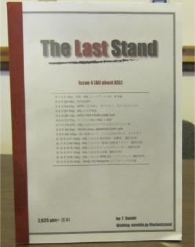 thelaststand-2